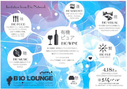 bio lounge
