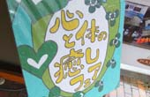 iyashi3.jpg