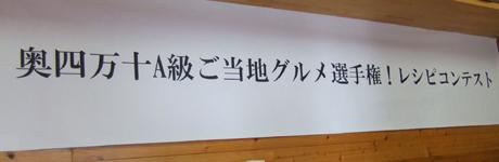okushimant03.jpg